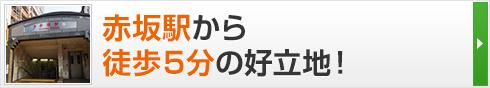 赤坂駅から徒歩5分の好立地!