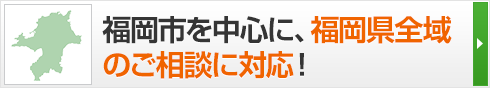 福岡市を中心に、福岡県全域の債務整理・任意整理のご相談に対応!