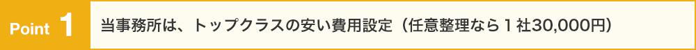 当事務所は、トップクラスの安い債務整理の費用設定(任意整理なら1社30,000円)