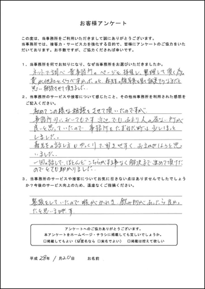 okyakusama H様